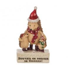 Таралежче с надпис - Всички са вкъщи за Коледа!