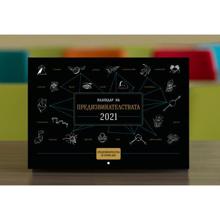 Календар на предизвикателствата 2021